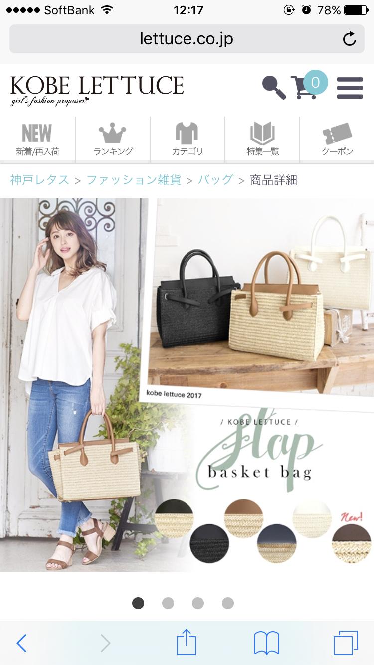 専業主婦のバッグ