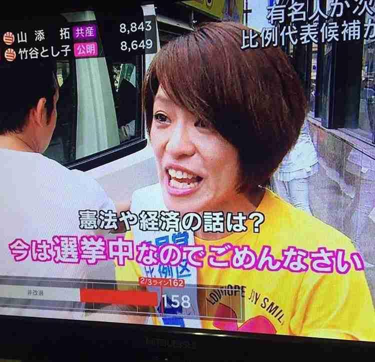 今井絵理子参院議員 「心から反省」週刊誌の報道で