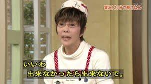 平野レミが生放送の料理番組で荒業 中山秀征も思わず「マネをしないように!」