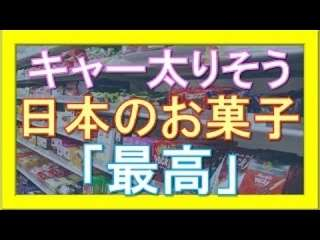 輸入菓子あるある
