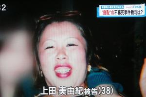 鳥取連続不審死事件、上田美由紀被告の死刑確定へ 上告を棄却