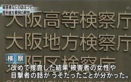 痴漢の疑いの男、線路に飛び降り逃走 JR田町駅