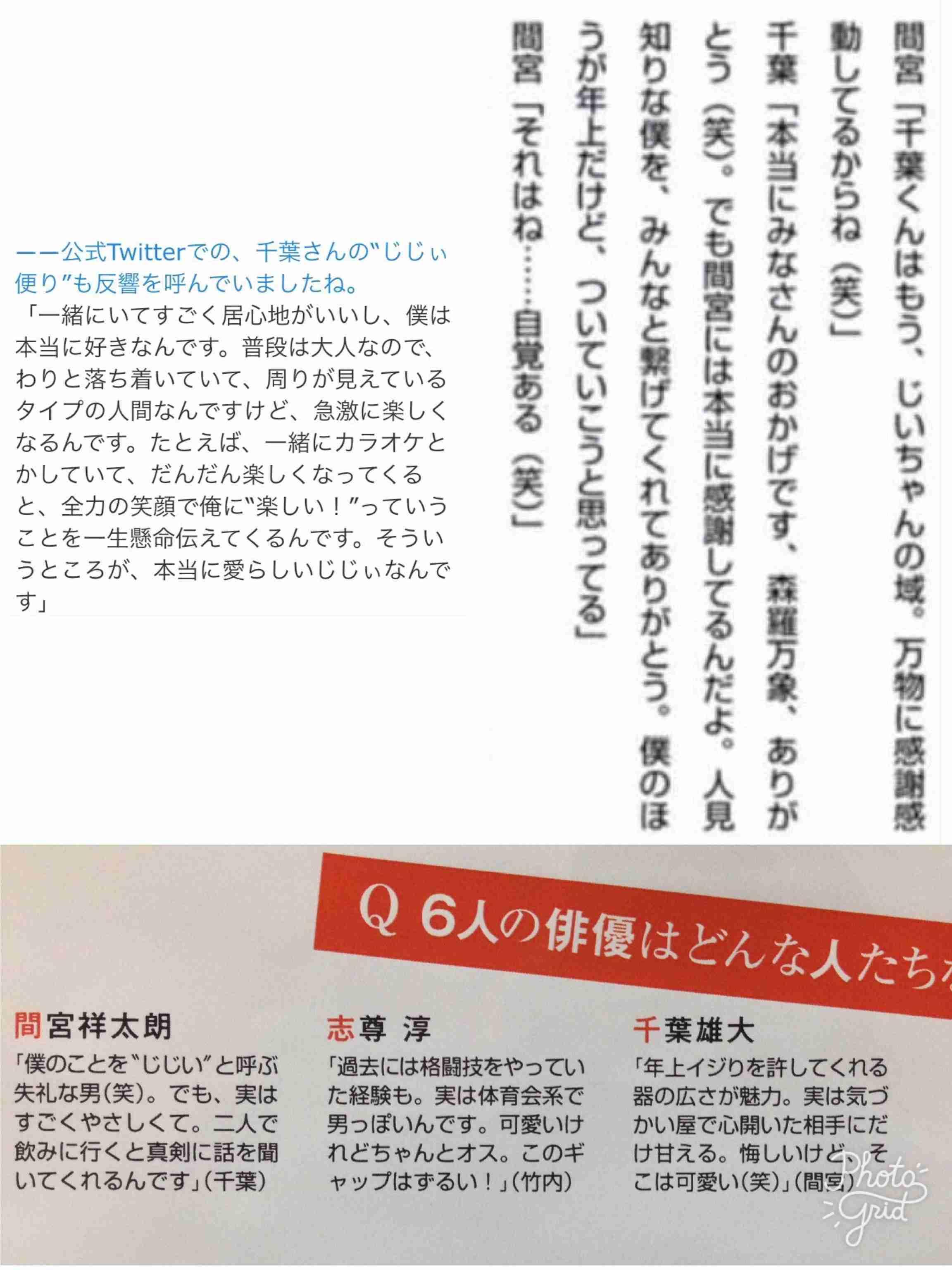 間宮祥太朗、小栗旬に「抱きついて寝た」山田優に関係を疑われる