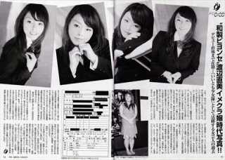 渡辺直美が日本の芸能界に苦言「這い上がるチャンスも与えない」