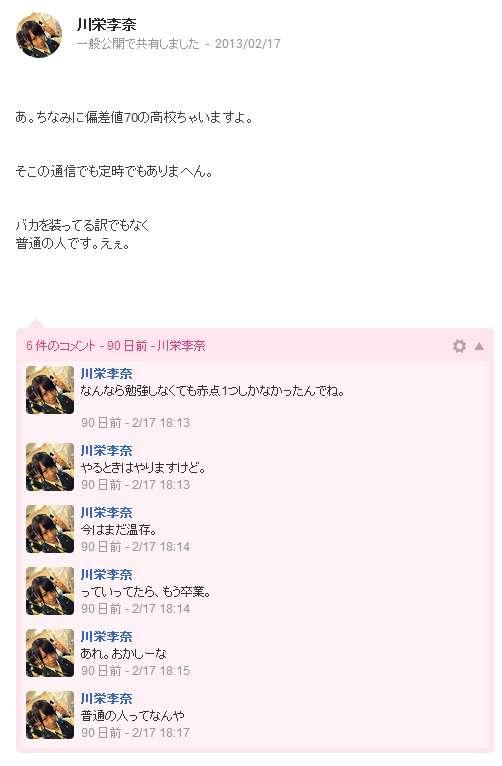 """川栄李奈、 """"丸メガネ""""ショット連続公開に反響「どんどん可愛くなってくね」"""