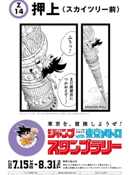 東京メトロ×ジャンプのポスターが話題に!「東大前」でサイヤ人が「偏差値…1307…!?」