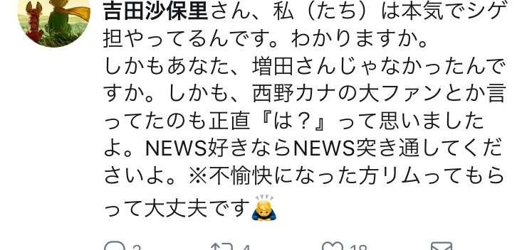【音楽の日】吉田沙保里に怒り殺到「NEWSと一緒に映るな」「吉田沙保里の尺が無ければもう一曲歌えた」