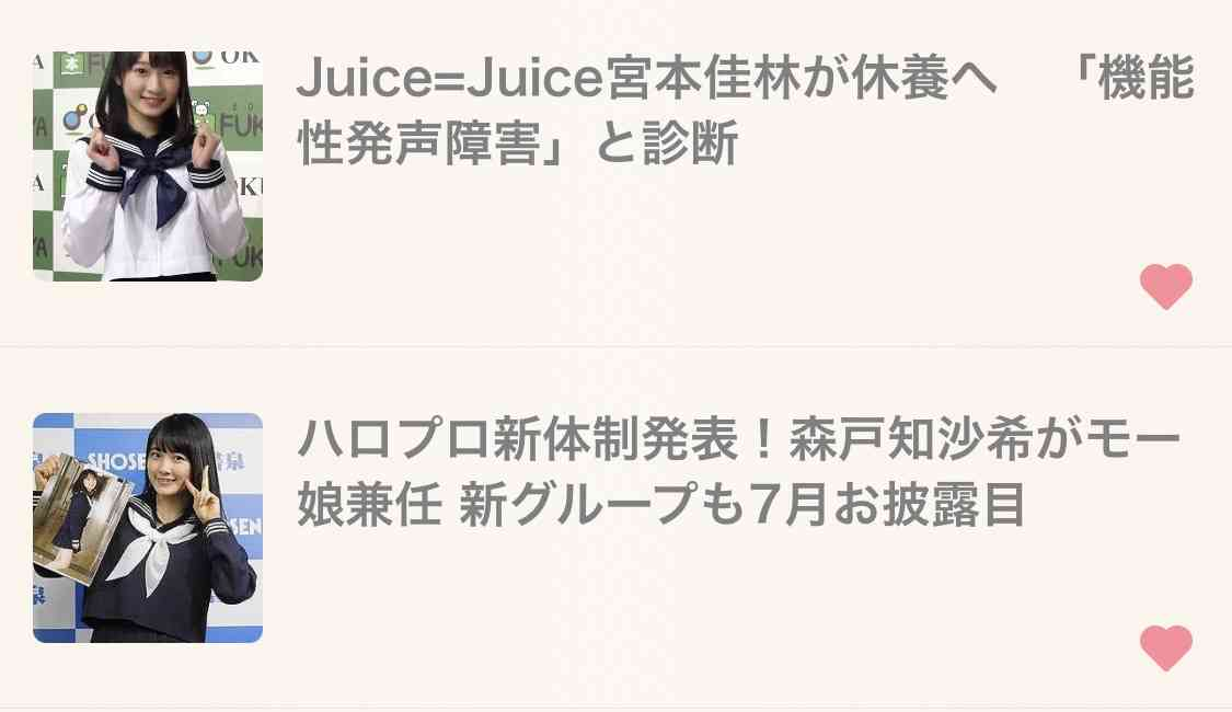 Juice=Juice宮本佳林が休養へ 「機能性発声障害」と診断