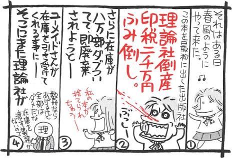漫画『ブラックジャックによろしく』がアマゾンの独断により全巻0円で配信され、原作者の佐藤秀峰さん激怒