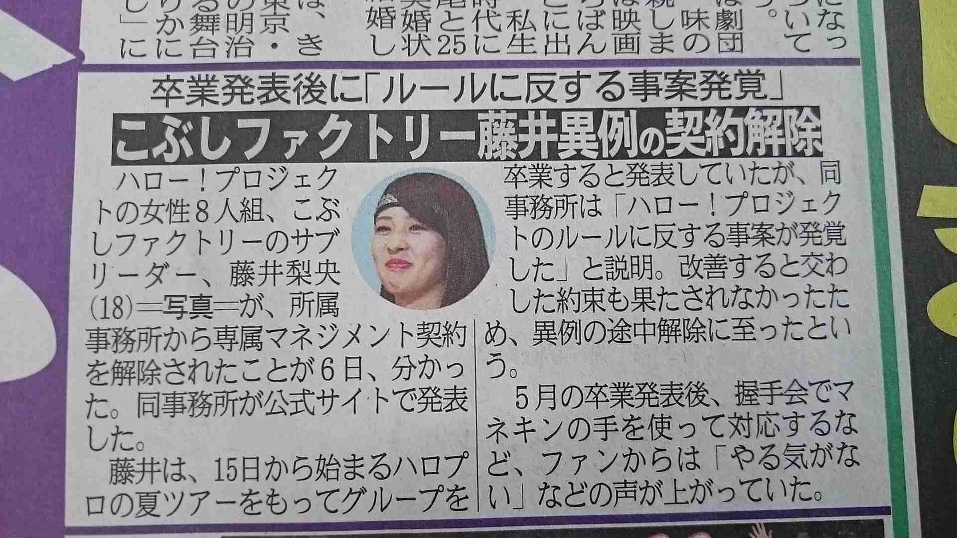 """ハロプロアイドル""""ルールに反する事案""""で こぶしファクトリーの藤井梨央が契約解除"""