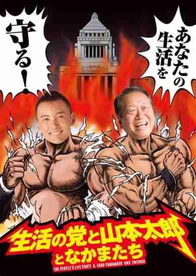 自由党の小沢一郎氏がテレ東バラエティー「ソレダメ」に出演「なぞの違和感をお楽しみください」