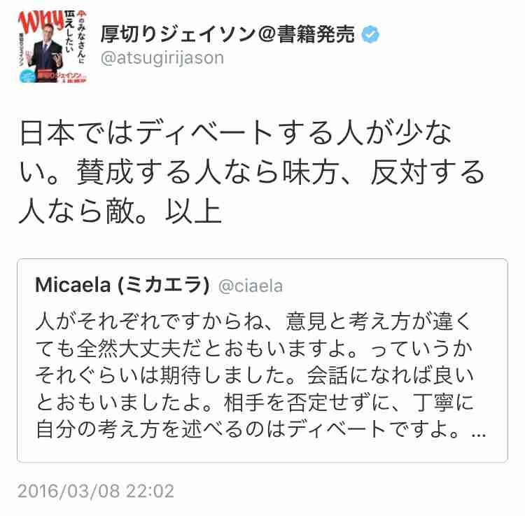 東京オリンピックまで3年 厚切りジェイソン「いろんな文化が変わらないといけない」