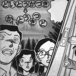 『名探偵コナン』の印象に残ってる話、好きな話を語るトピ