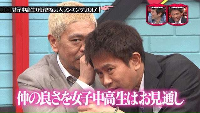 ダウンタウン 女子高生の「おじいちゃん」発言に絶叫「えぇー!?」