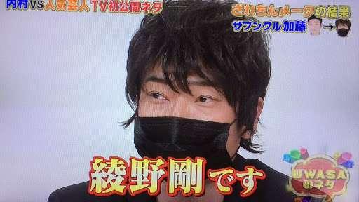 """綾野剛、""""ナルシスト俳優""""と現場評ボロボロ!? 「筋トレで1時間押し」に怒りの声噴出"""
