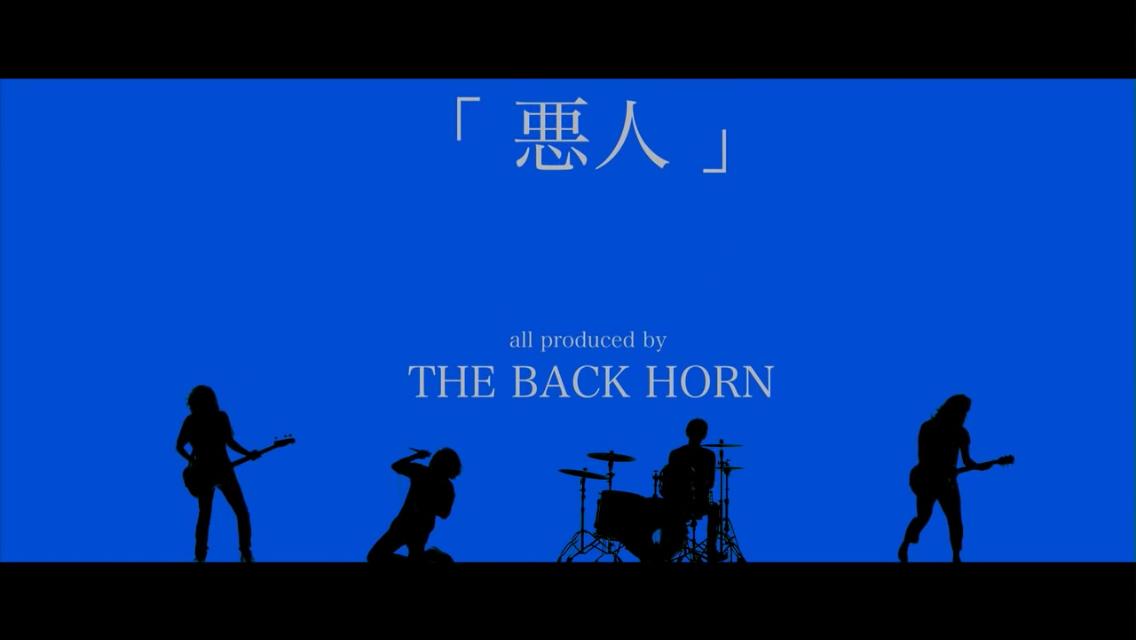 ロックバンド『THE BACK HORN』好きな人Part2