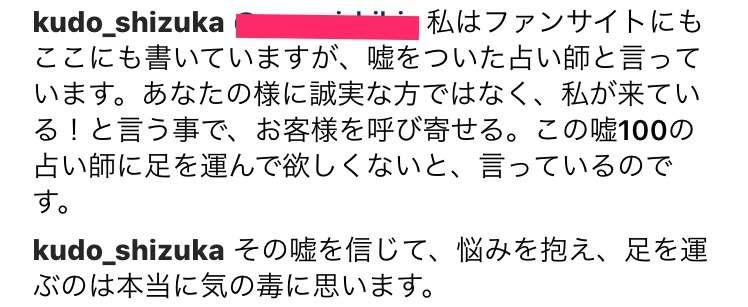 """工藤静香 """"スゴ腕占い師に相談している""""との報道に苦言!"""