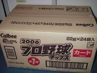 最近箱買いした物♪