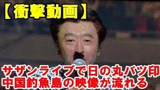 【Mステ】桑田佳祐が歌唱中に乱入してきたブルゾンちえみに大激怒「うるさいんだよ、失敬すぎる」