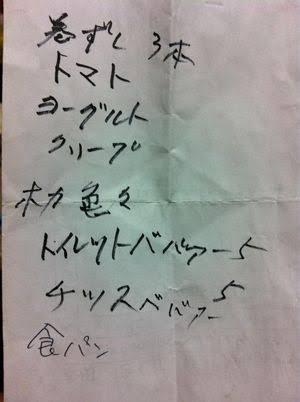 面白い置手紙などを貼るトピ