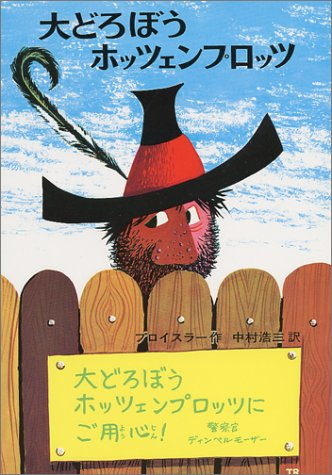小学生の夏休み読書感想文にオススメな本
