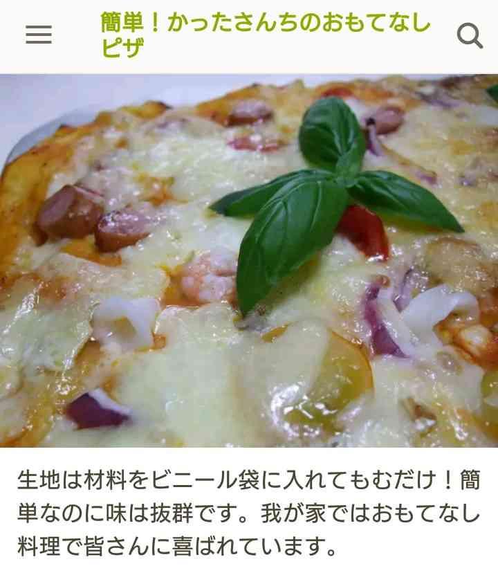 お薦めの手作りピザ
