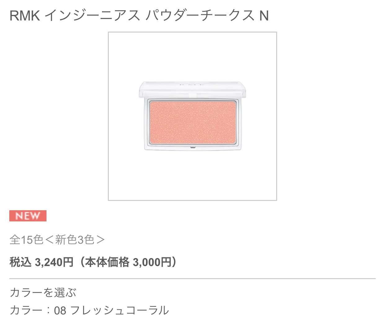 コーラルピンクのメイクを語ろう!!!!!
