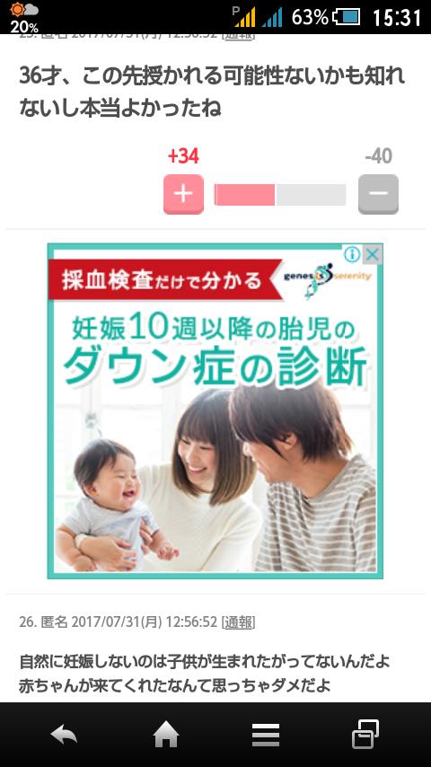 保田圭、不妊治療医師から「今のままでは厳しい」と通告されていた