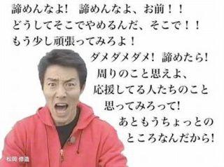 誰かが松岡修造風に励ましてくれるトピ