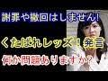 浦和レッズの槙野智章が接触した相手選手の顔面を蹴り 一発退場