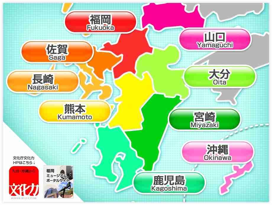 九州地方の方の集い