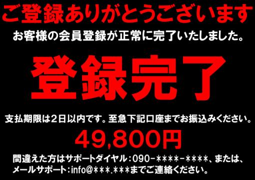 「アダルトサイトに登録してますね」北九州市の60歳女性講師170万円だまし取られる