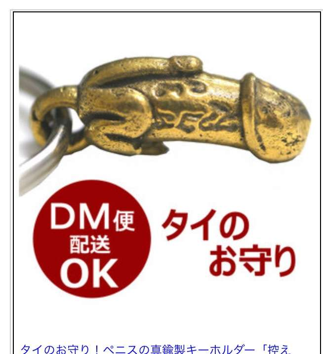 松居一代が公開した「恋のおまじないネックレス」の関係者も困惑