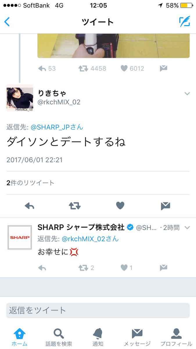 「シャープ製品」公式Twitterが運営停止へ 「ミニスーファミ」値踏みツイートで炎上