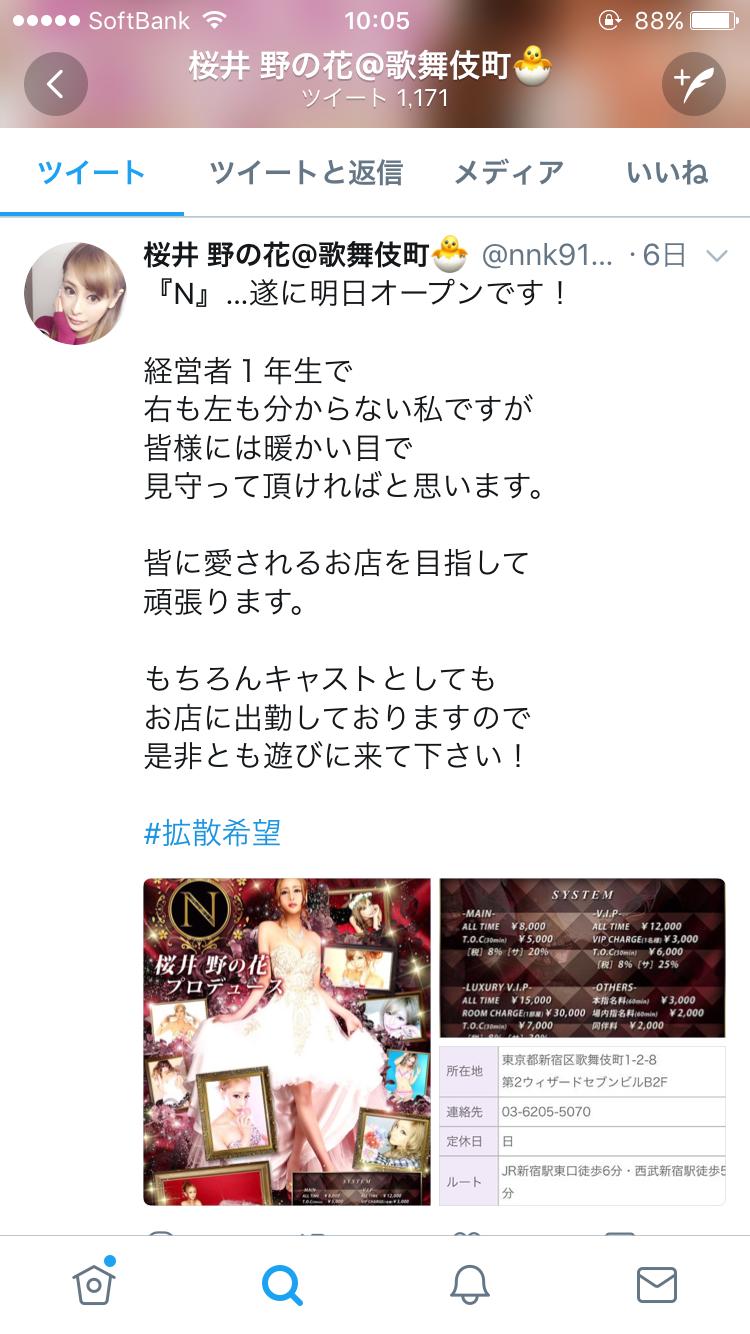 坂口杏里、六本木の高級イタリアンで毎日豪遊 Instagramに「お金かえして」とコメントも…