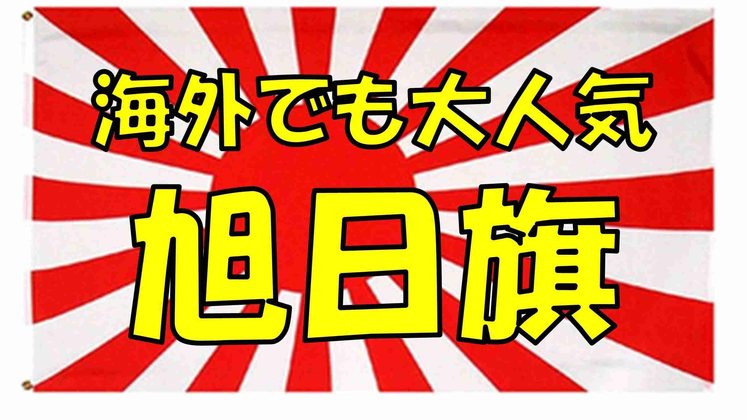 マエケンこと前田健太投手、「旭日旗」インスタで炎上  韓国ネットで批判殺到、投稿を削除