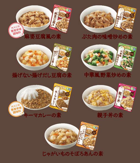 おすすめ幼児食レシピ