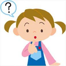 【疑問解決】子供の疑問を子供がいる人に聞いて解決するトピ