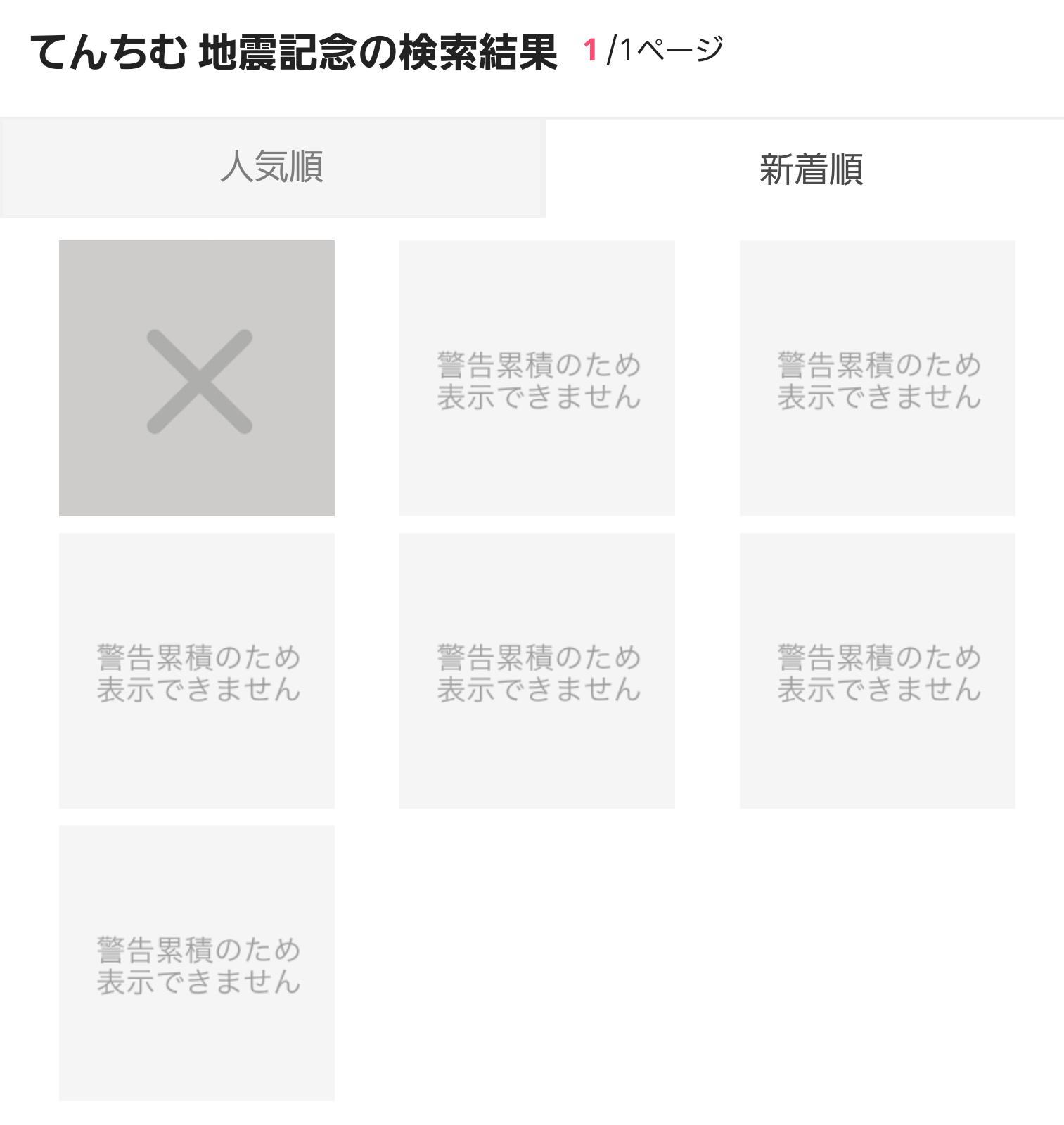 てんちむこと橋本甜歌「多分初めて」背中のタトゥー公開