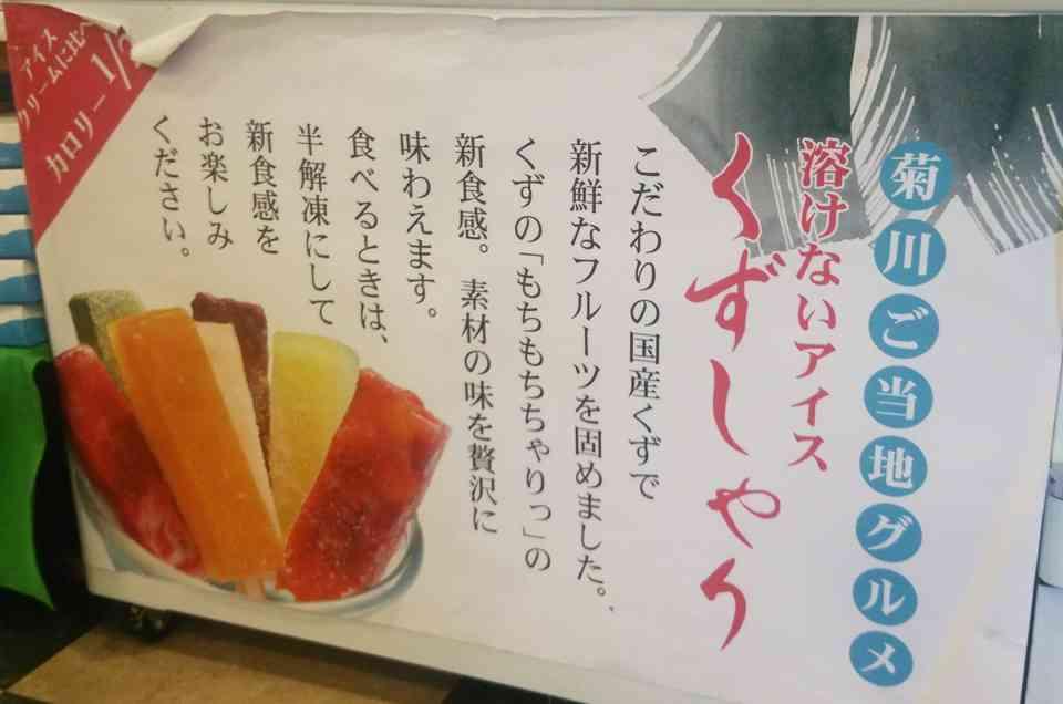「溶けないアイス」和菓子店で人気 もちもち…原料は?