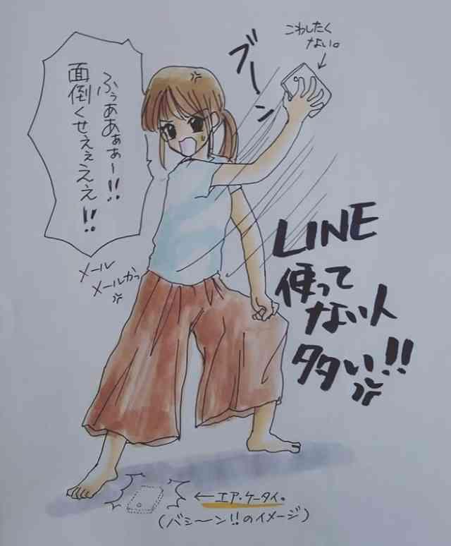 LINEやってない人!