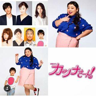 渡辺直美主演「カンナさーん!」初回視聴率は12.0%の好スタート