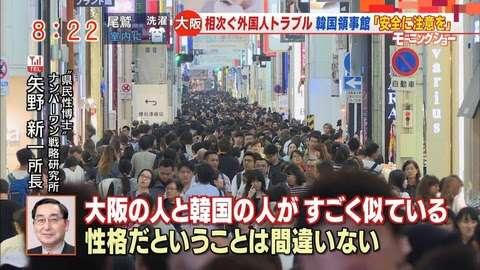 関西弁を直さない人に批判も「他の地方出身者の努力をバカにしてる」