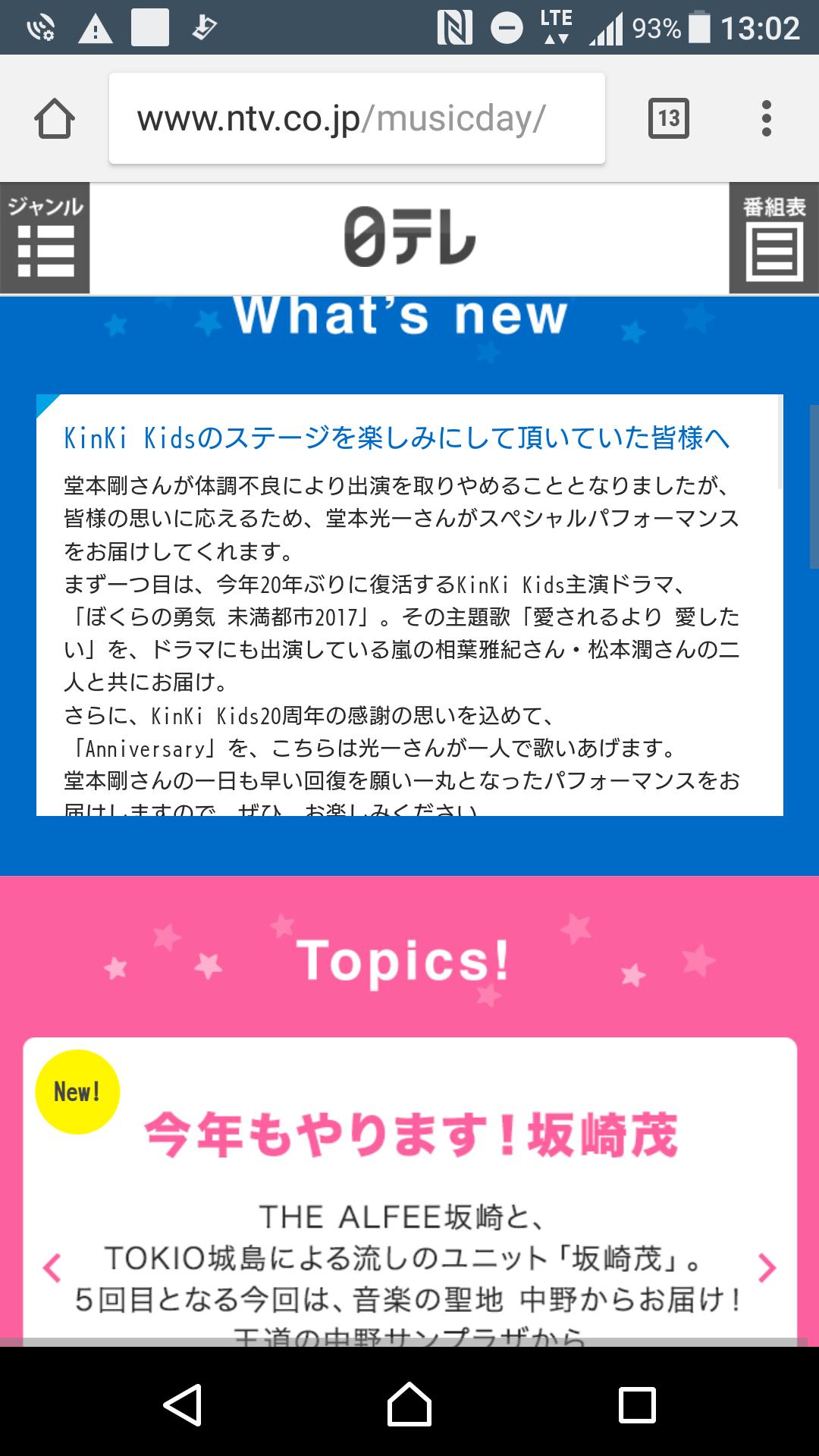 【実況・感想】THE MUSIC DAY 願いが叶う夏【10時間生放送】
