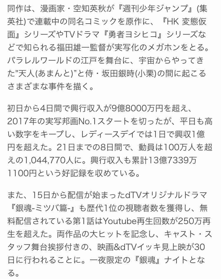 """コミック実写化""""炎上""""続く中…映画「銀魂」はなぜウケた"""