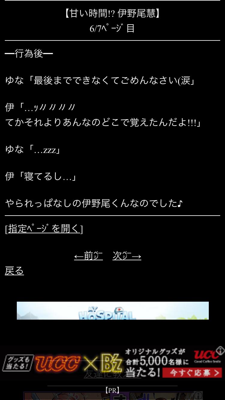 夢小説について語りたい!