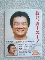 スガキヤ好きな人〜