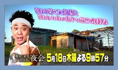 【地震】鹿児島県で震度5強