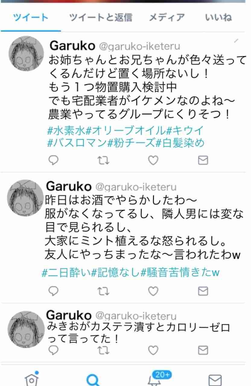 【ネタトピ】ガル子をとりまく人々が登場するよ