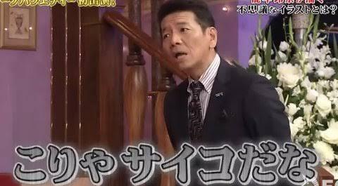 高橋一生が上田晋也に「とんだサイコ野郎!」と言われる
